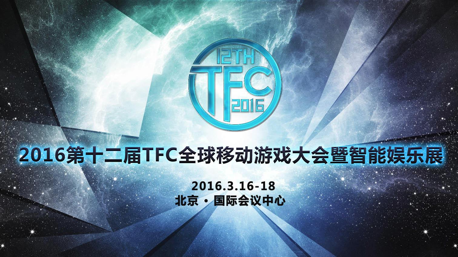 2016tfc集百强移动游戏基石级企业奠基智能娱乐新时代