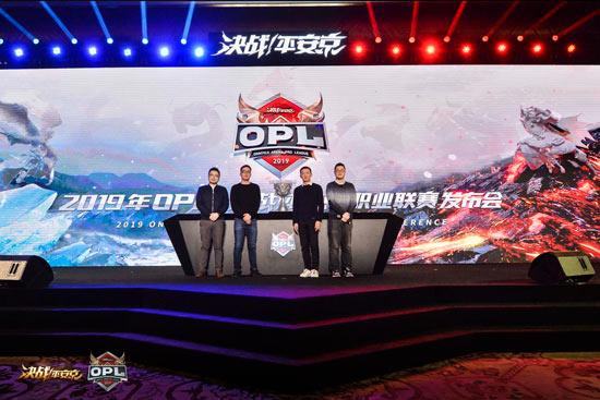 图一:2019年OPL《决战!平安京》职业联赛正式启动.jpg