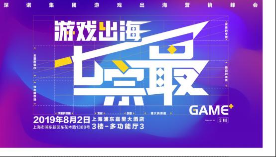 """CJ深诺活动新闻稿——今年CJ,""""老玩家""""带你探秘游戏出海七宗最555.png"""