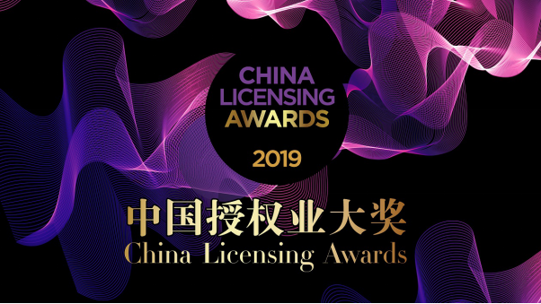 2019中国授权业大奖入围名单公布,颁奖典礼将于7.24举行(2)(1)(7)346.png