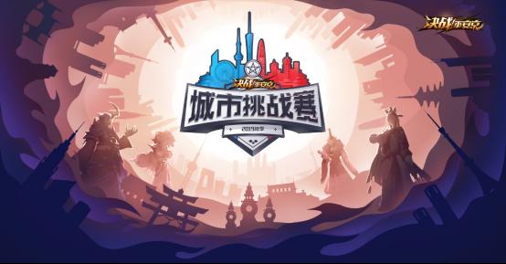 1115 哏都VS魔都!《决战平安京》城市挑战赛总决赛即将开启158.png