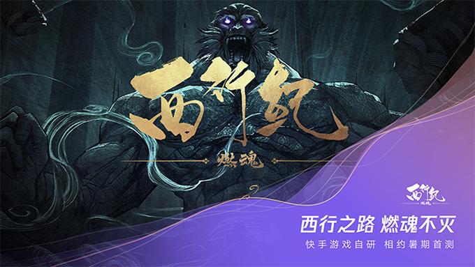 图1:《西行纪-燃魂》手游今日正式发布 .jpeg