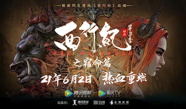 图3:动漫第三季定档6月2日《西行纪之宿命篇》热血重燃.jpg